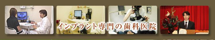 インプラント専門の歯科医院